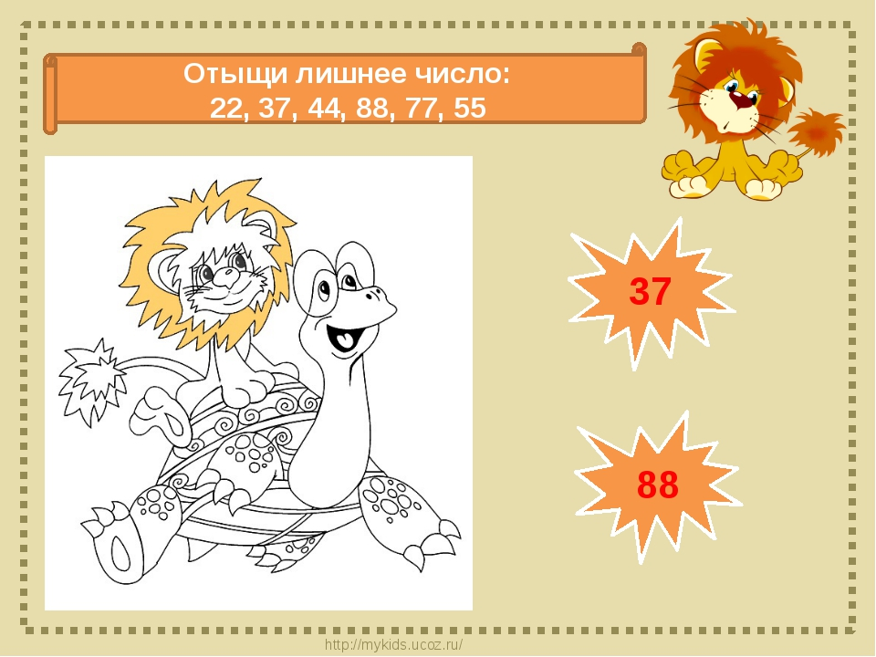 37 88 Отыщи лишнее число: 22, 37, 44, 88, 77, 55 http://mykids.ucoz.ru/