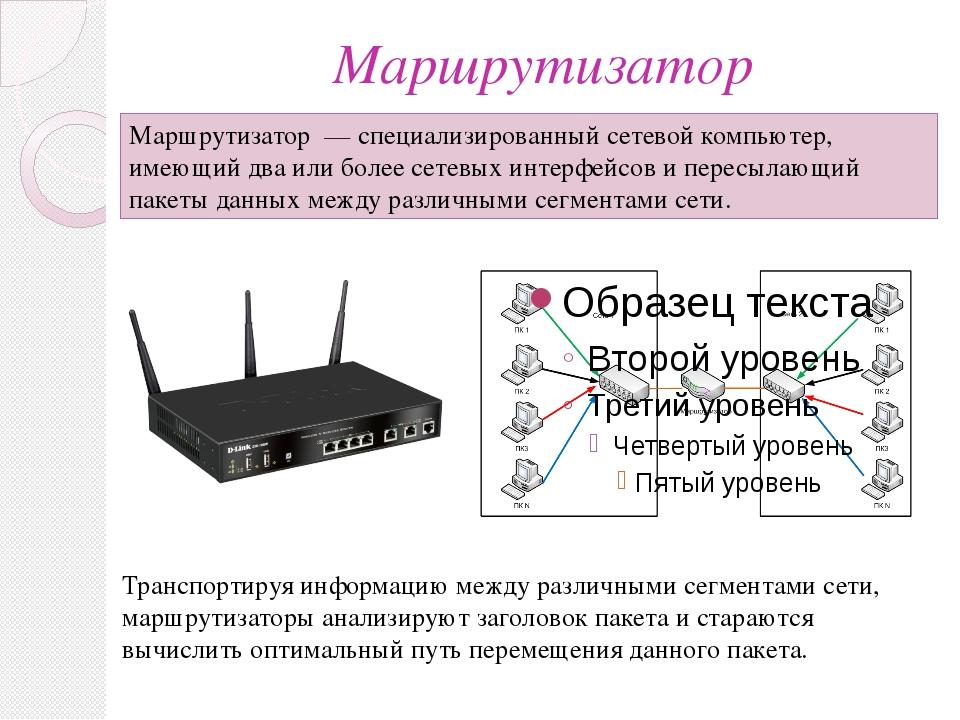 Маршрутизатор Маршрутизатор — специализированный сетевой компьютер, имеющий...
