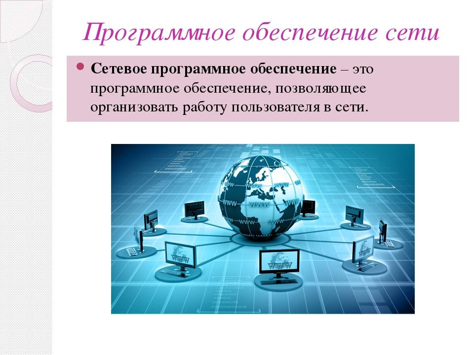 Программное обеспечение сети Сетевое программное обеспечение – это программно...