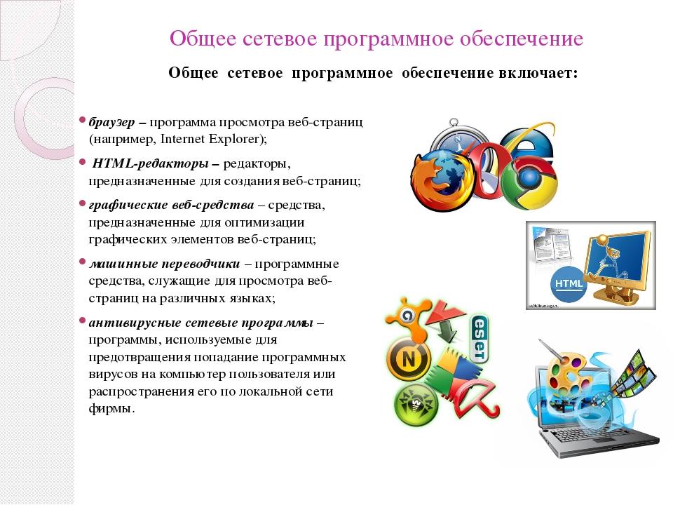 Общее сетевое программное обеспечение браузер – программа просмотра веб-стра...