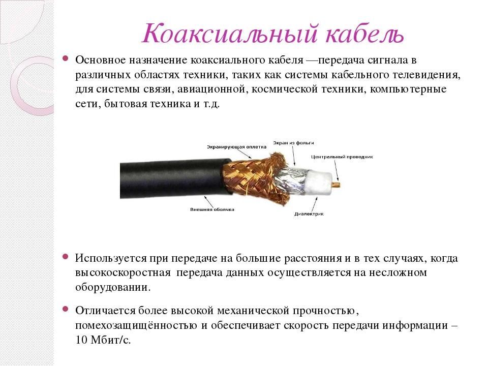 Коаксиальный кабель Основное назначение коаксиального кабеля —передача сигнал...