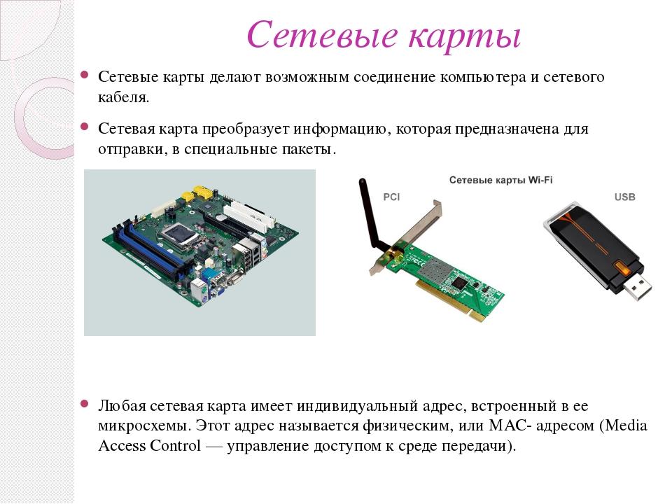 Сетевые карты Сетевые карты делают возможным соединение компьютера и сетевого...