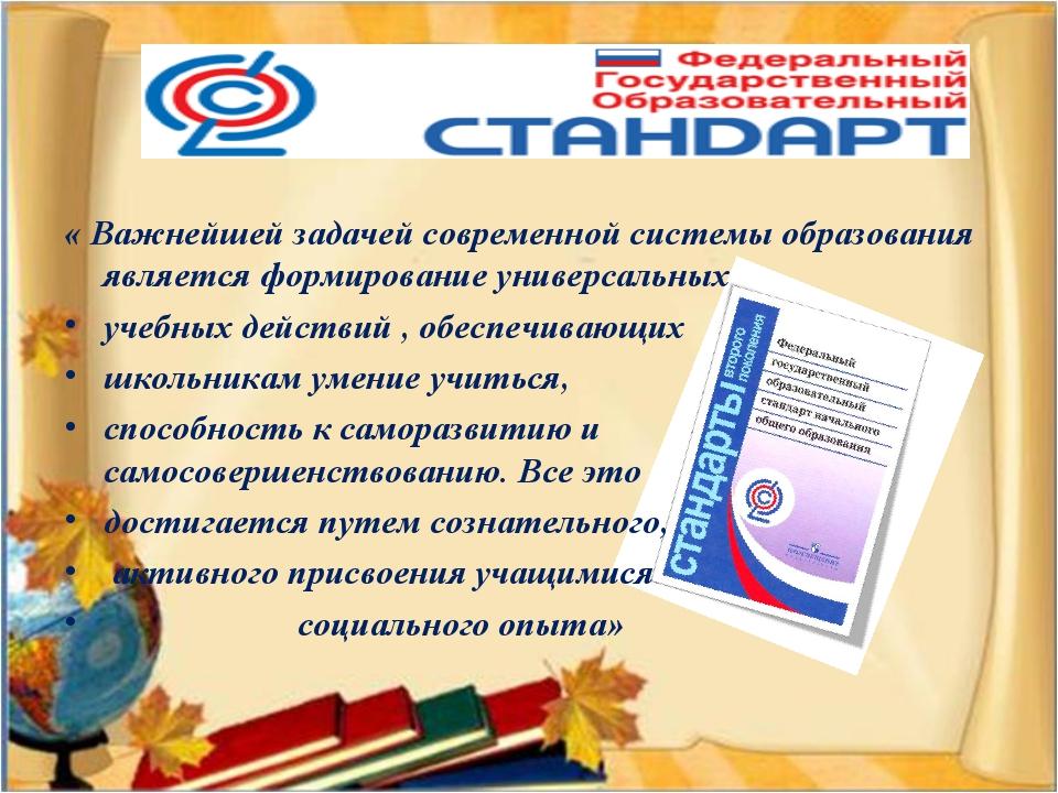 « Важнейшей задачей современной системы образования является формирование ун...