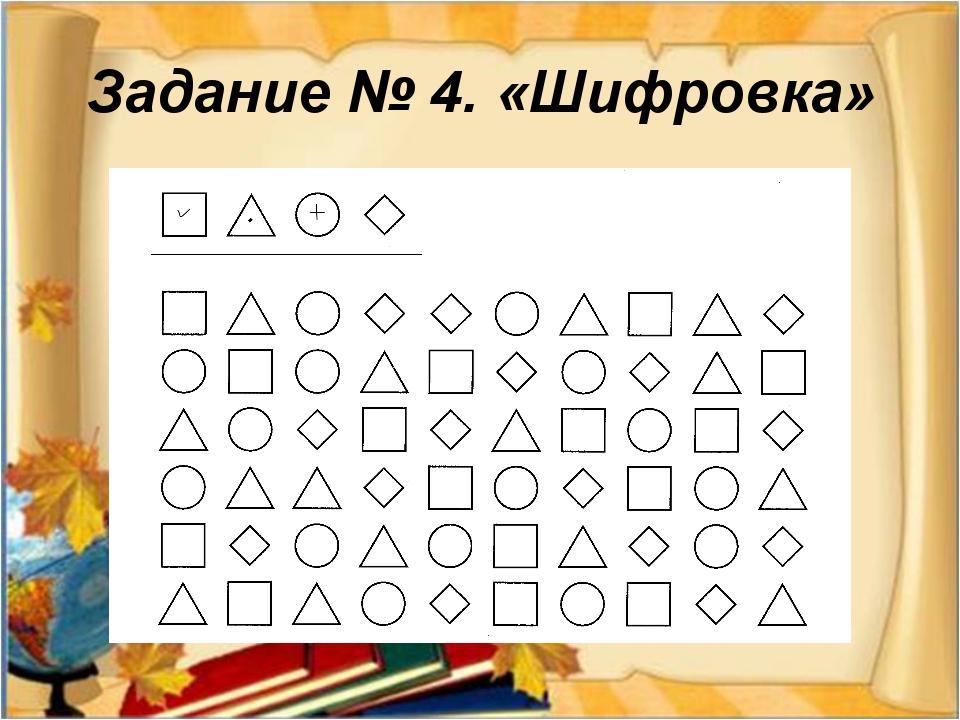 Задание № 4. «Шифровка»