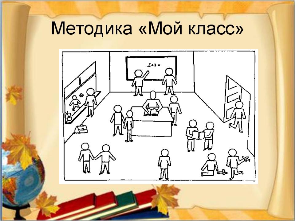 Методика «Мой класс»