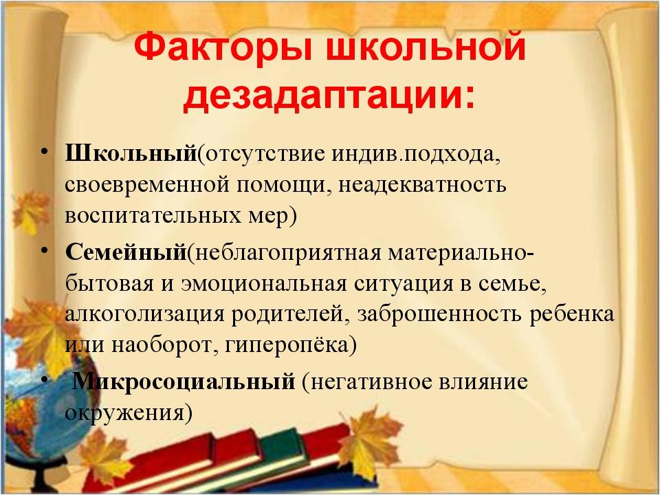 Факторы школьной дезадаптации: Школьный(отсутствие индив.подхода, своевременн...