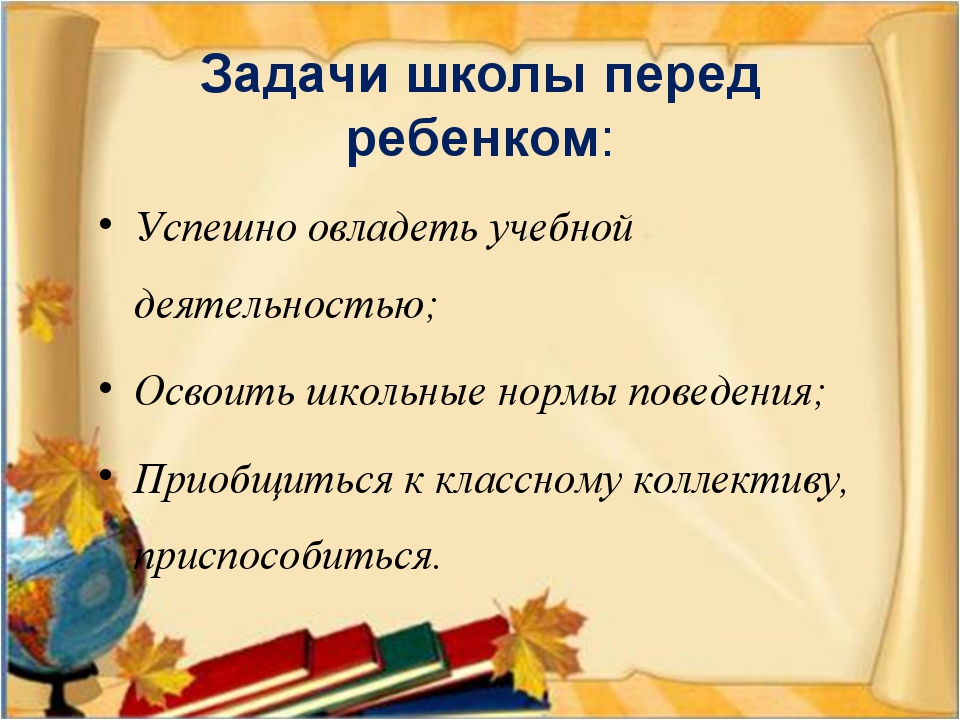 Задачи школы перед ребенком: Успешно овладеть учебной деятельностью; Освоить...