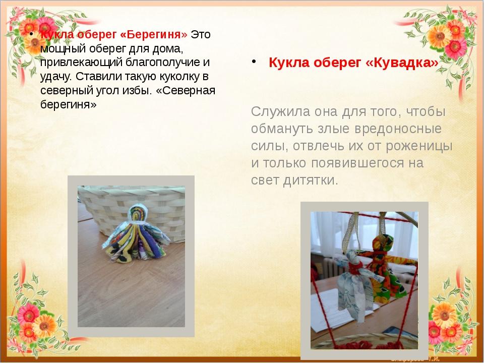 Кукла оберег «Берегиня» Это мощный оберег для дома, привлекающий благополучие...