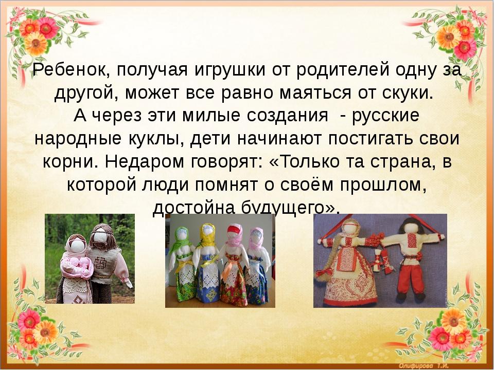 Ребенок, получая игрушки от родителей одну за другой, может все равно маяться...