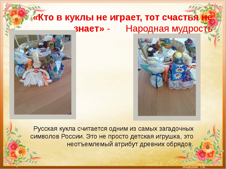 «Кто в куклы не играет, тот счастья не знает» - Народная мудрость Русская кук...