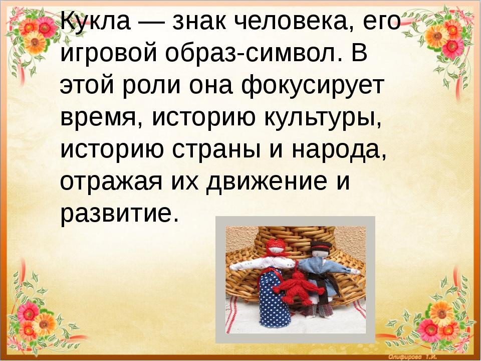 Кукла — знак человека, его игровой образ-символ. В этой роли она фокусирует в...