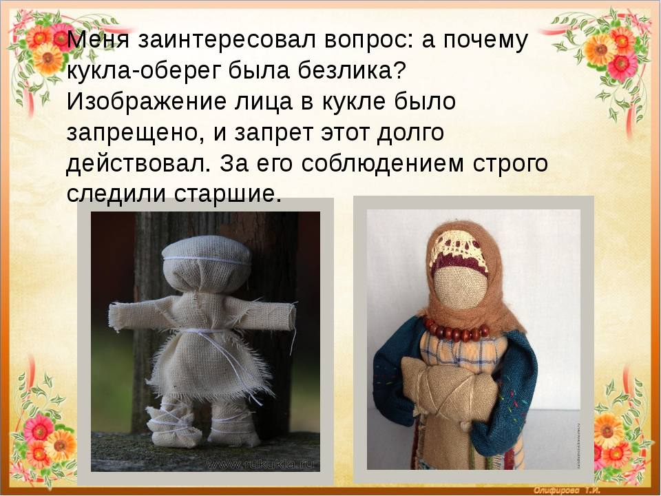 Меня заинтересовал вопрос: а почему кукла-оберег была безлика? Изображение ли...
