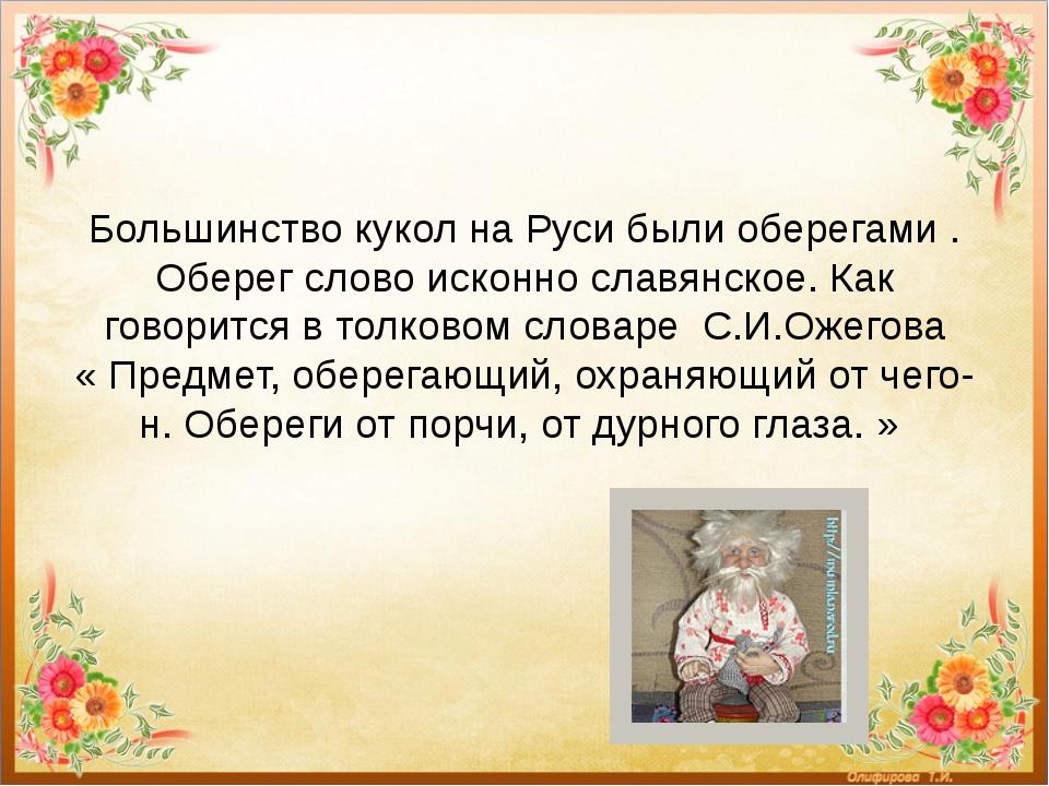 Большинство кукол на Руси были оберегами . Оберег слово исконно славянское....