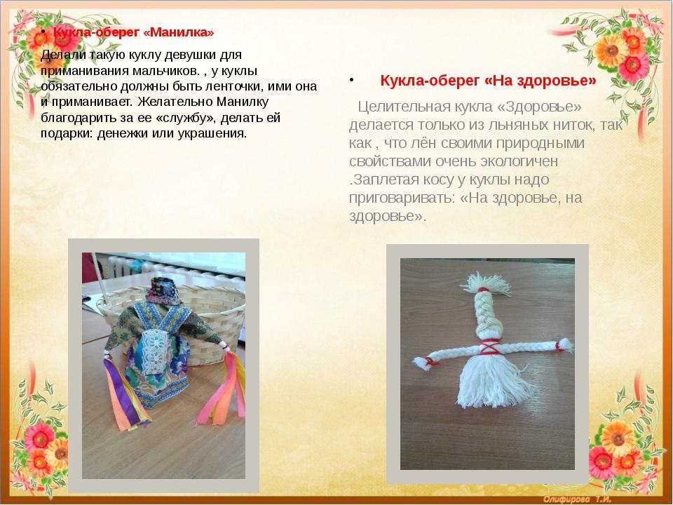 Кукла-оберег «Манилка» Делали такую куклу девушки для приманивания мальчиков....