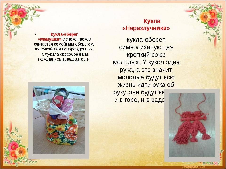 Кукла-оберег «Мамушка»Испокон веков считается семейным оберегом, нянечкой дл...