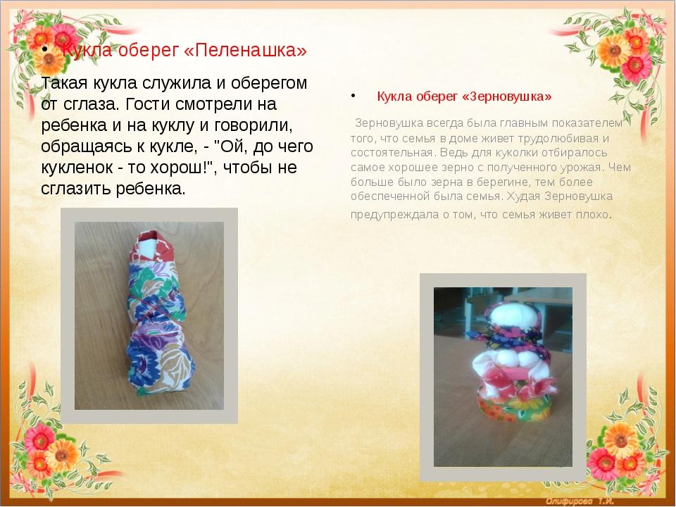 Кукла оберег «Пеленашка» Такая кукла служила и оберегом от сглаза. Гости смот...