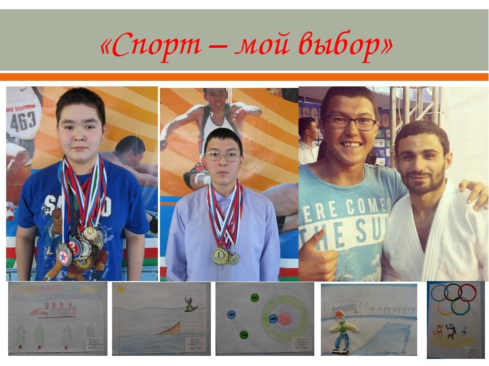 «Спорт – мой выбор»