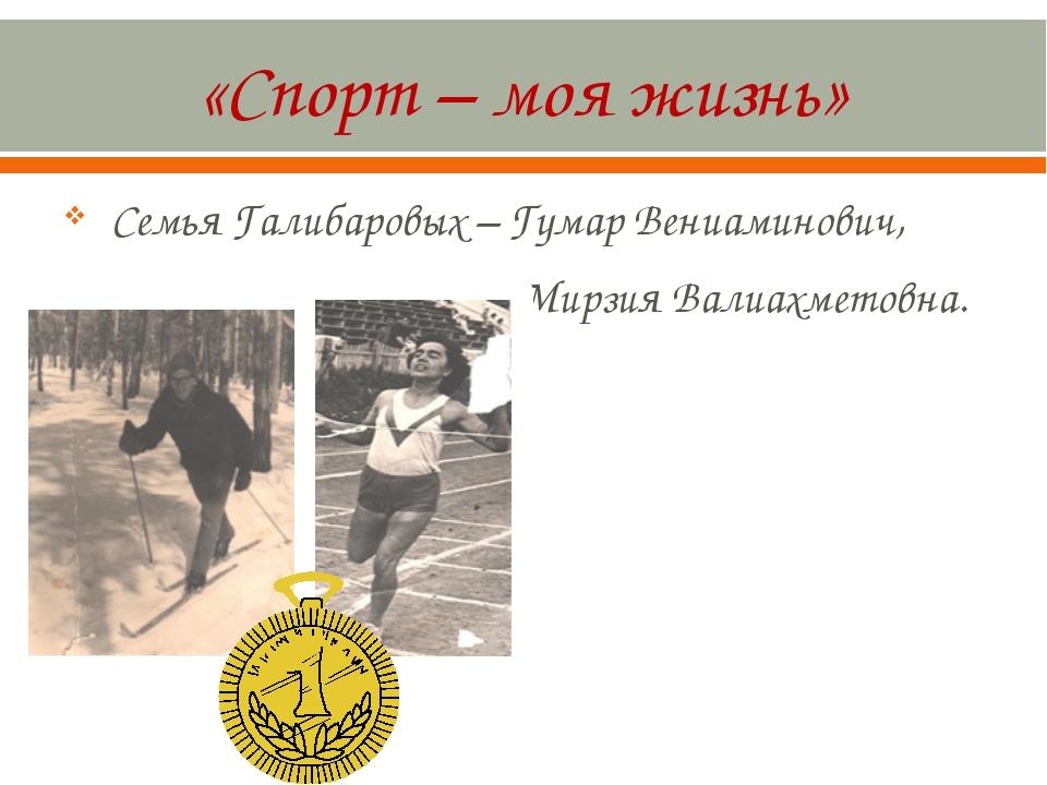«Спорт – моя жизнь» Семья Галибаровых – Гумар Вениаминович, - Мирзия Валиахме...