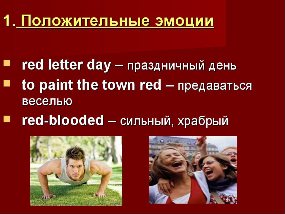 1. Положительные эмоции red letter day – праздничный день to paint the town r...