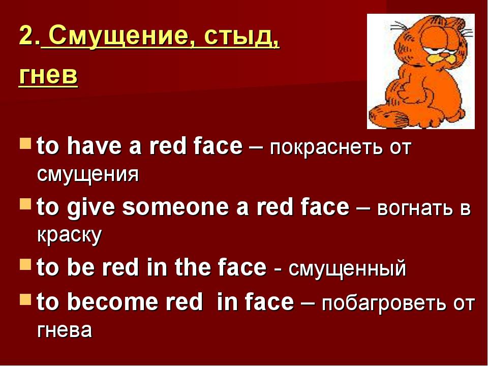 2. Смущение, стыд, гнев to have a red face – покраснеть от смущения to give s...