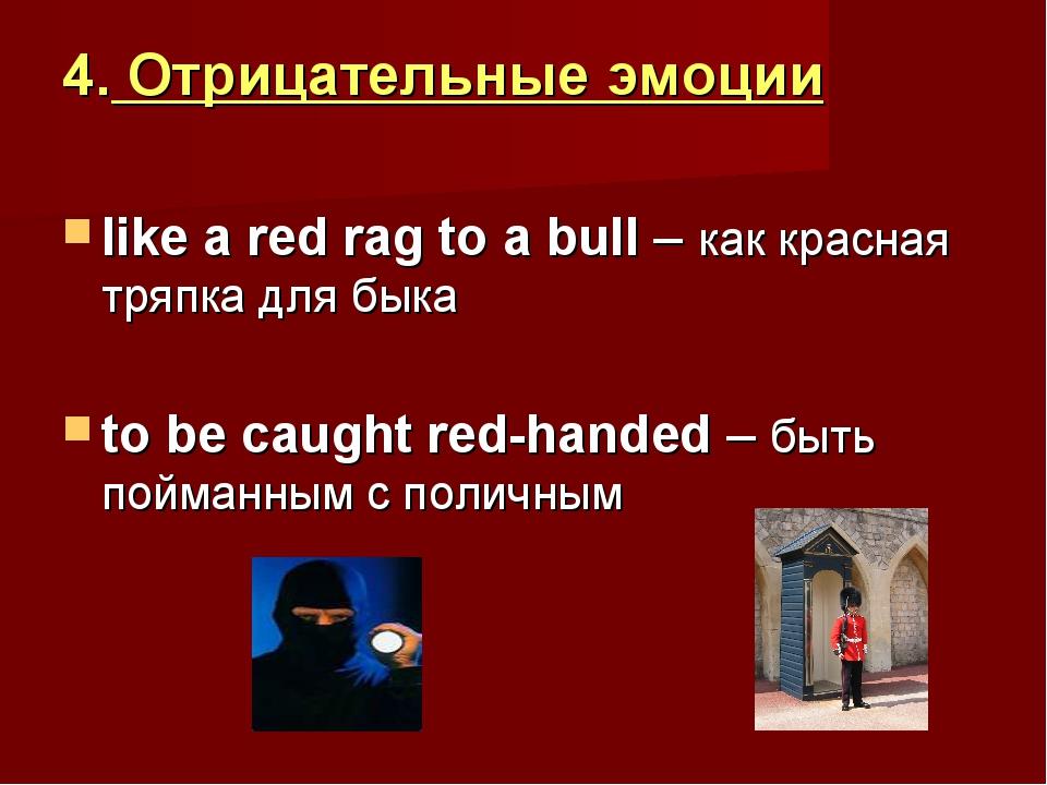 4. Отрицательные эмоции like a red rag to a bull – как красная тряпка для бык...