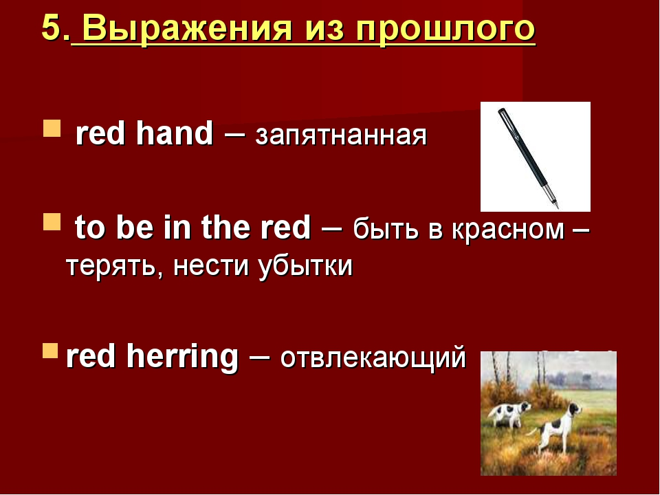5. Выражения из прошлого red hand – запятнанная to be in the red – быть в кра...