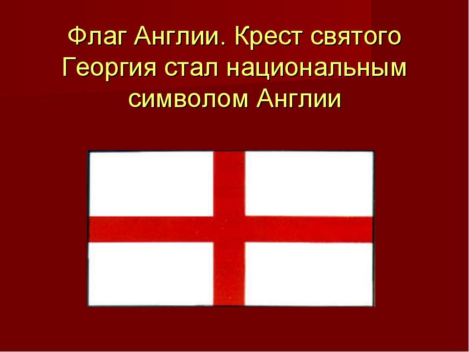 Флаг Англии. Крест святого Георгия стал национальным символом Англии
