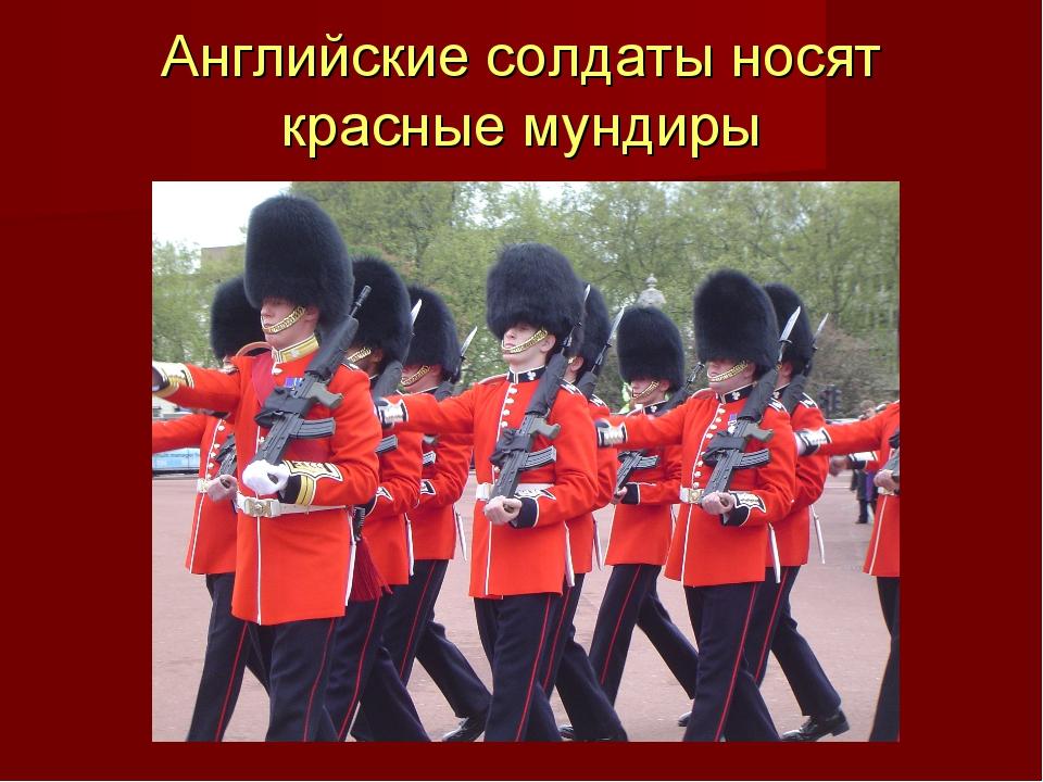Английские солдаты носят красные мундиры