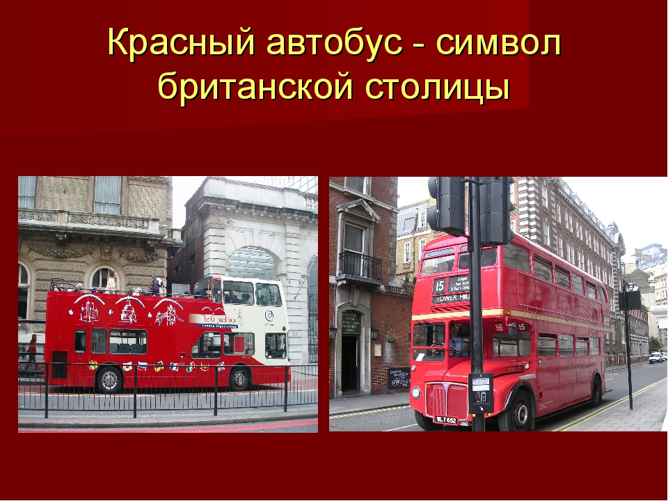 Красный автобус - символ британской столицы