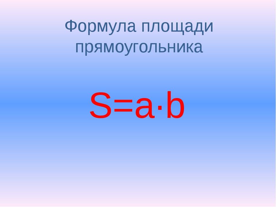 Формула площади прямоугольника S=a·b