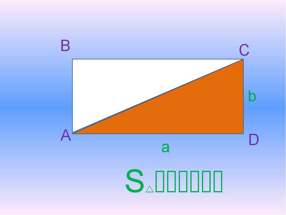 S=a·b:2