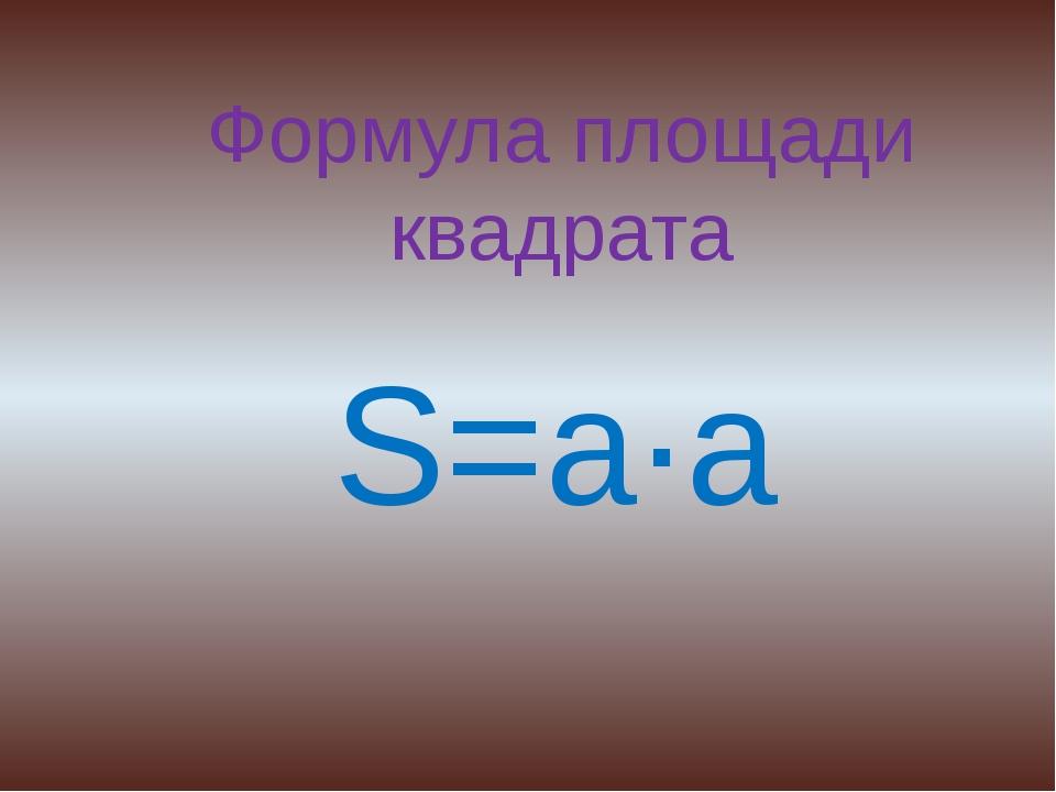 Формула площади квадрата S=a·a