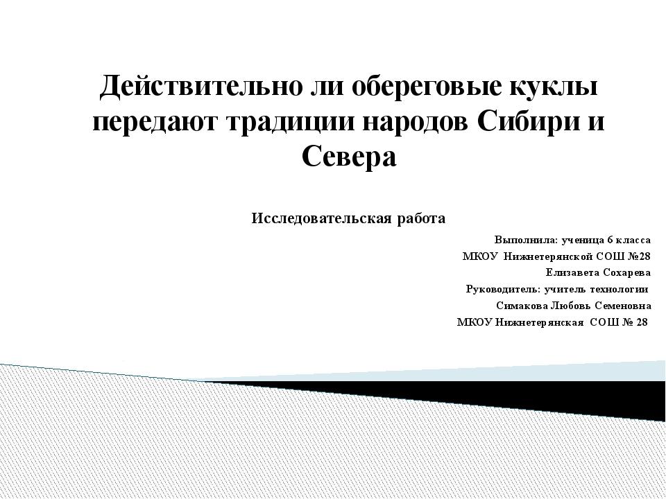 Действительно ли обереговые куклы передают традиции народов Сибири и Севера И...