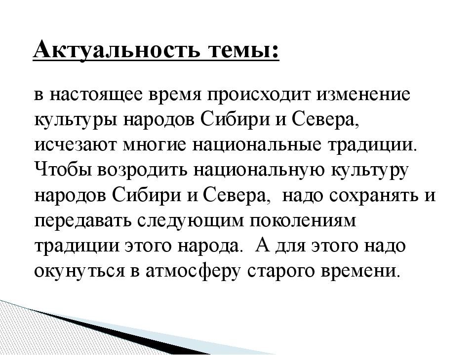 в настоящее время происходит изменение культуры народов Сибири и Севера, исче...