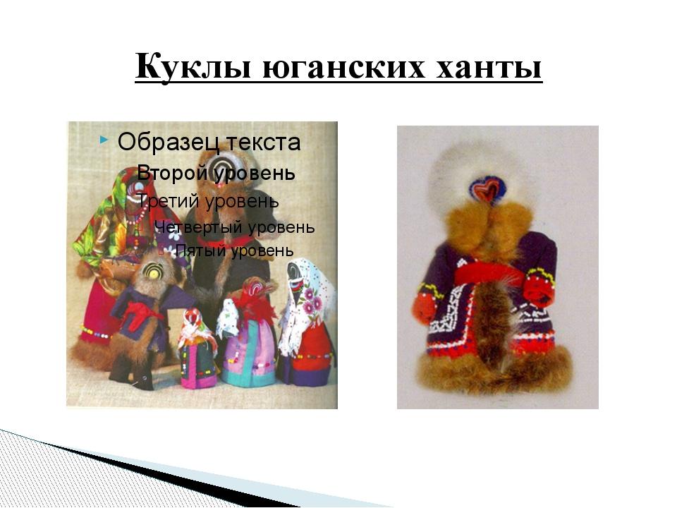 Куклы юганских ханты