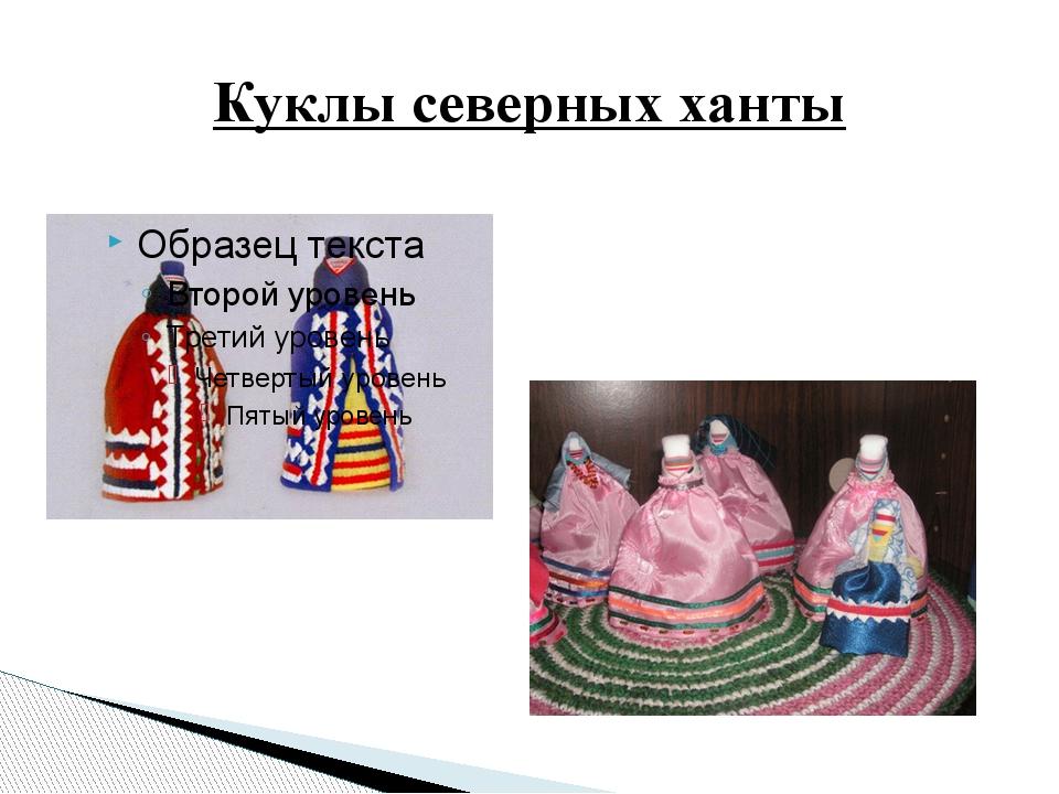 Куклы северных ханты