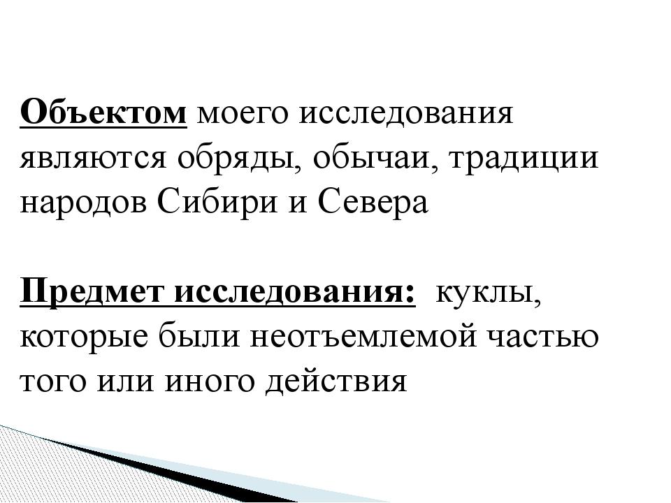 Объектом моего исследования являются обряды, обычаи, традиции народов Сибири...