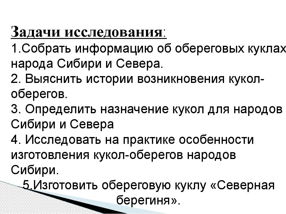 Задачи исследования: 1.Собрать информацию об обереговых куклах народа Сибири...