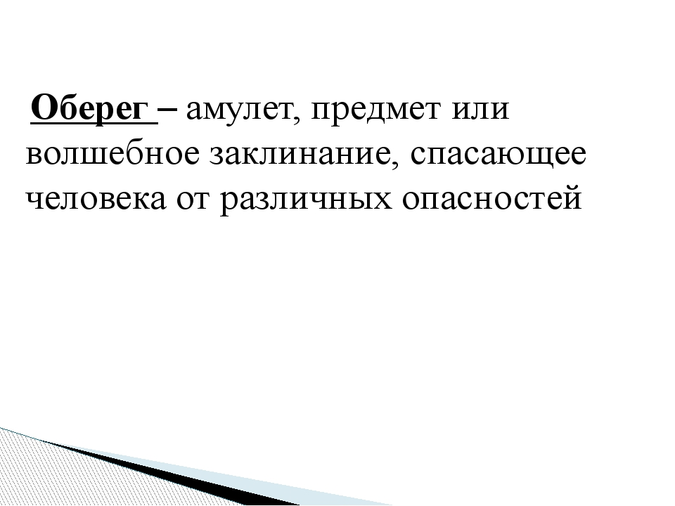 Оберег – амулет, предмет или волшебное заклинание, спасающее человека от раз...
