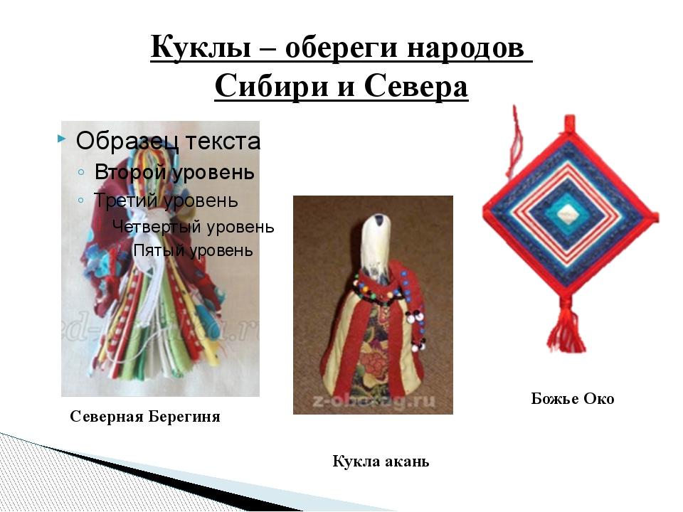 Куклы – обереги народов Сибири и Севера Северная Берегиня Божье Око Кукла акань