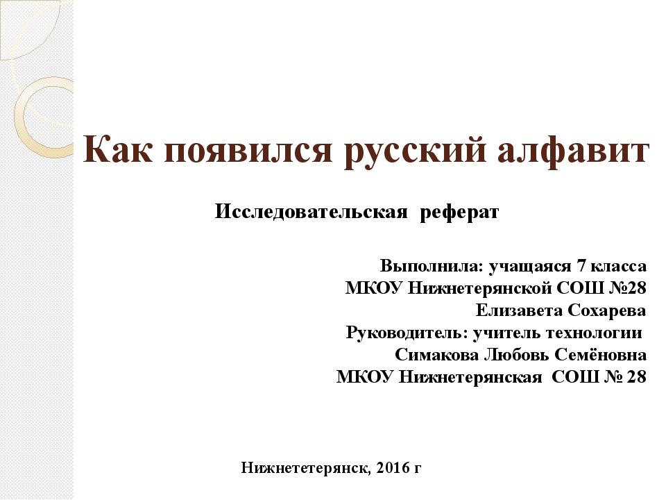 Как появился русский алфавит Исследовательская реферат Выполнила: учащаяся 7...