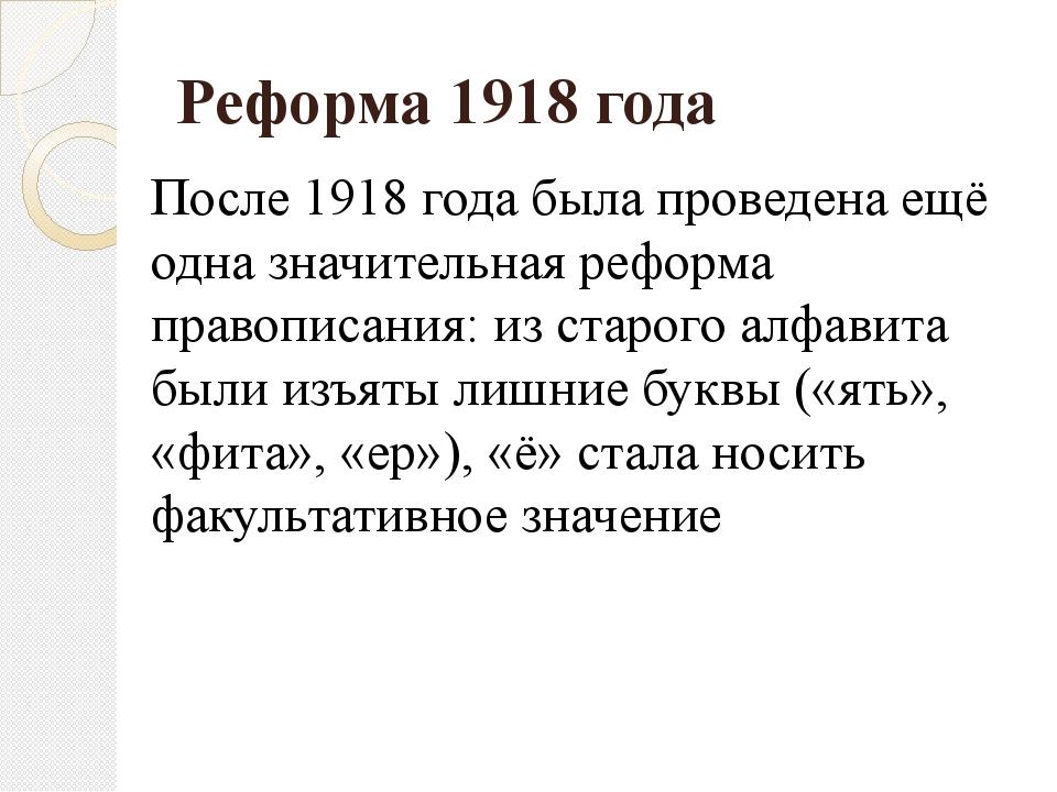 Реформа 1918 года После 1918 года была проведена ещё одна значительная реформ...