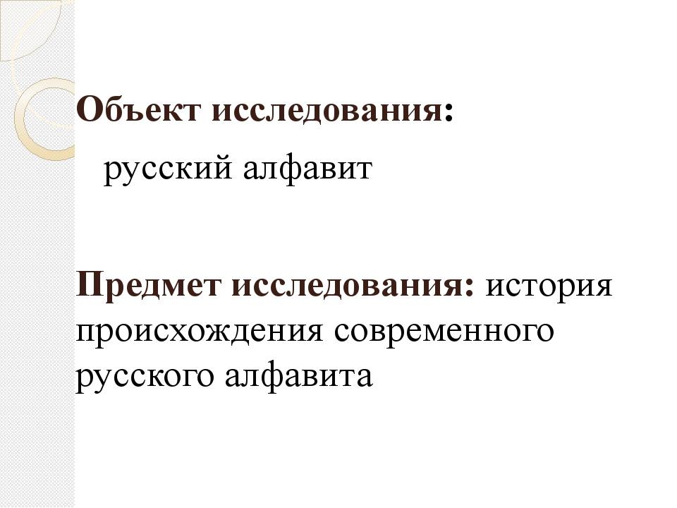 Объект исследования: русский алфавит Предмет исследования: история происхож...