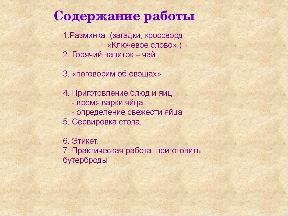 Содержание работы 1.Разминка (загадки, кроссворд «Ключевое слово».) 2. Горячи...