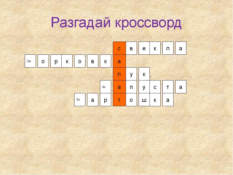 Разгадай кроссворд 1с в а т с у а к ш п а 4к о т р а 5к а к к в о к р о 2м а...