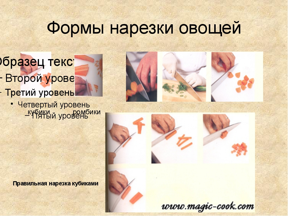 Формы нарезки овощей кубики ромбики Правильная нарезка кубиками