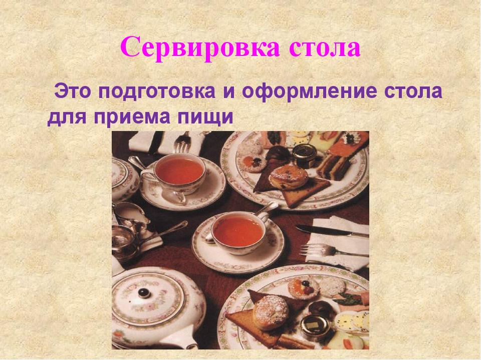 Сервировка стола Это подготовка и оформление стола для приема пищи