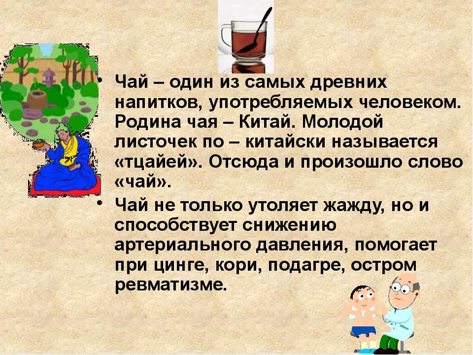 Чай – один из самых древних напитков, употребляемых человеком. Родина чая – К...
