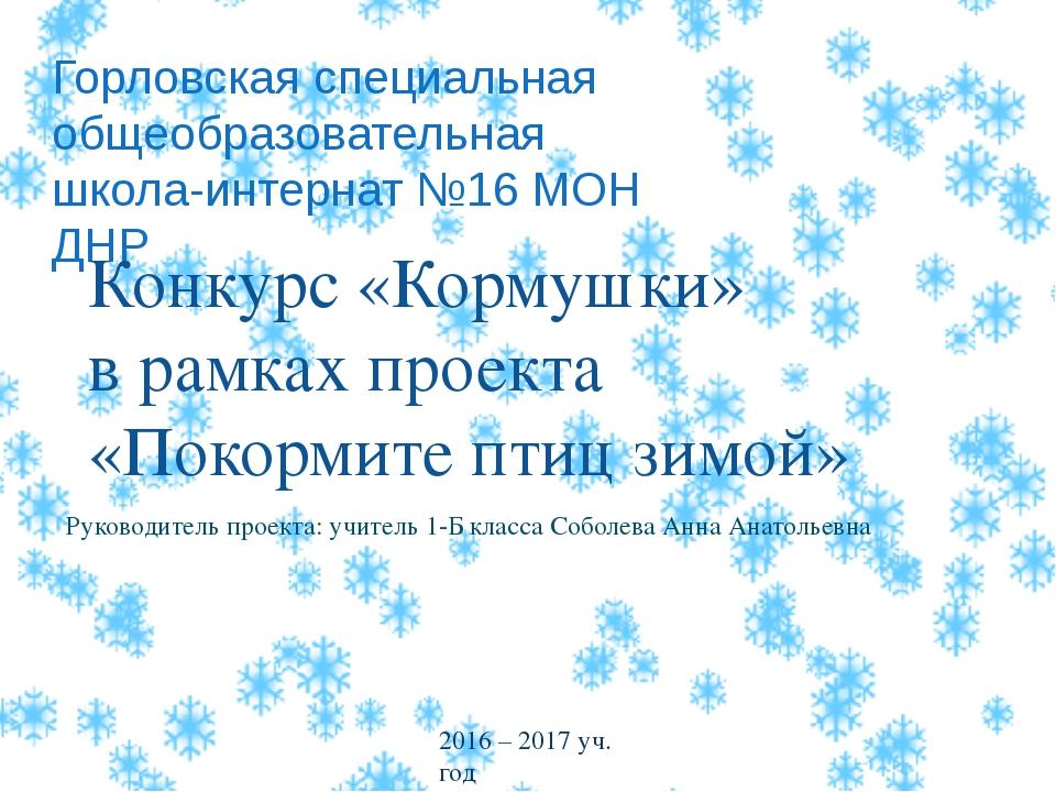 Горловская специальная общеобразовательная школа-интернат №16 МОН ДНР Конкур...