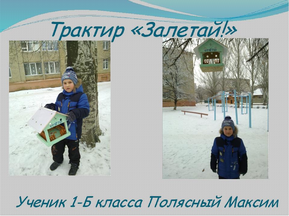 Трактир «Залетай!» Ученик 1-Б класса Полясный Максим